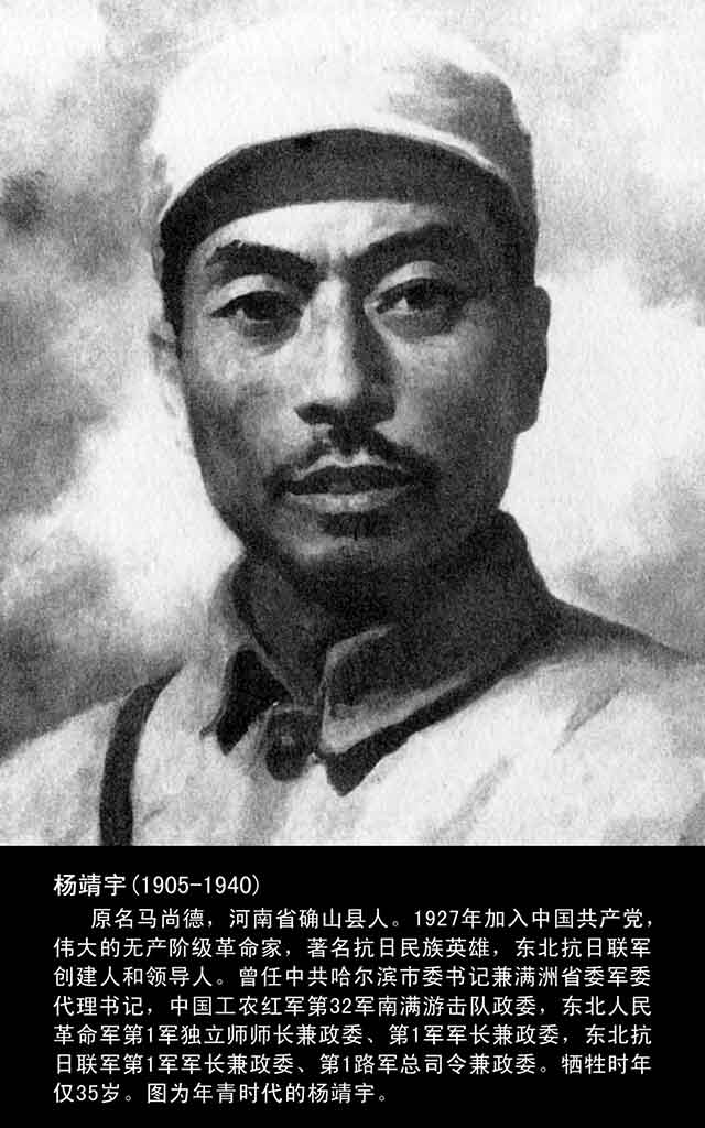 杨靖宇生平