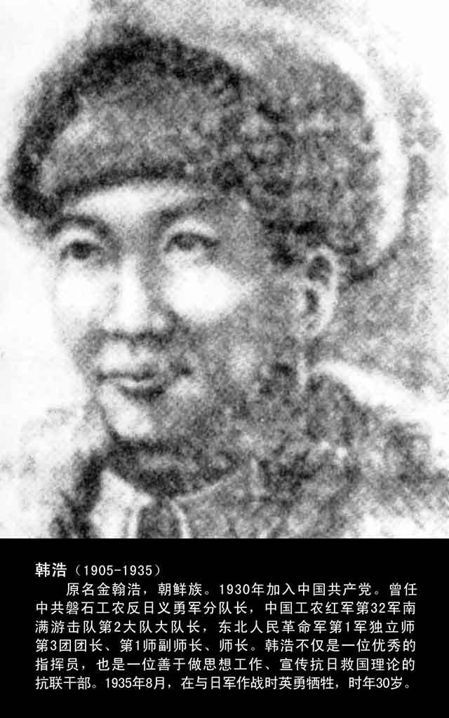 韩浩(抗联一军一师师长)