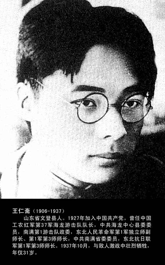王仁斋(抗联一军三师师长)