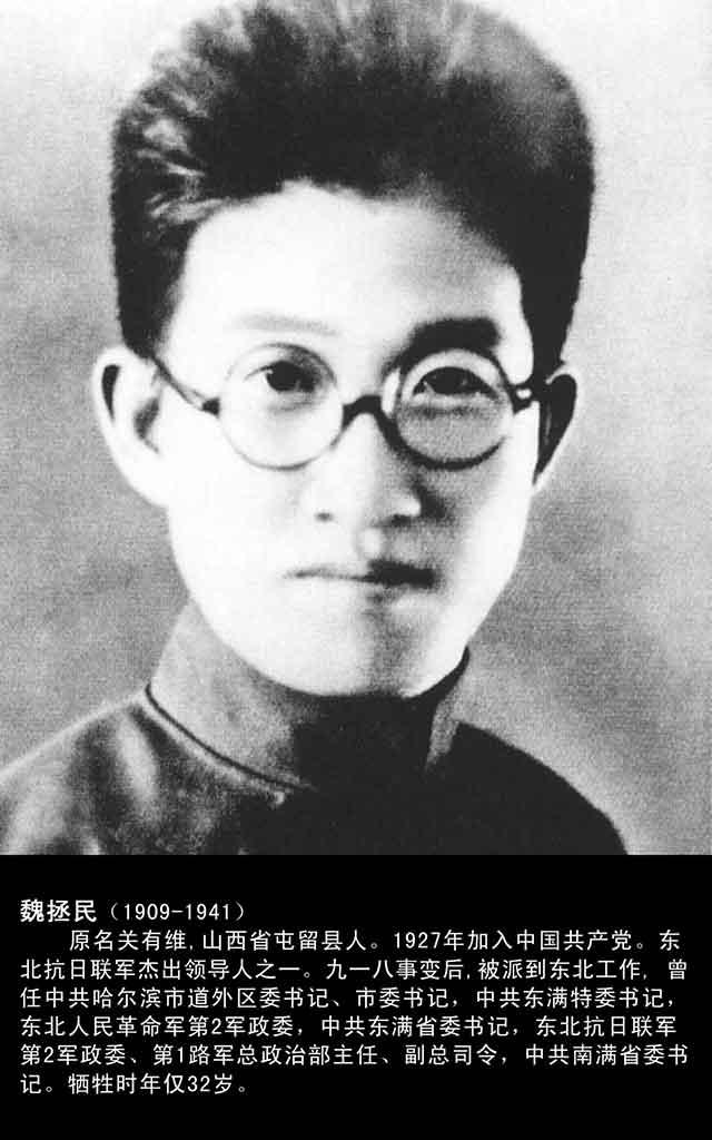 魏拯民(抗联二军政委、一路军政治部主任)