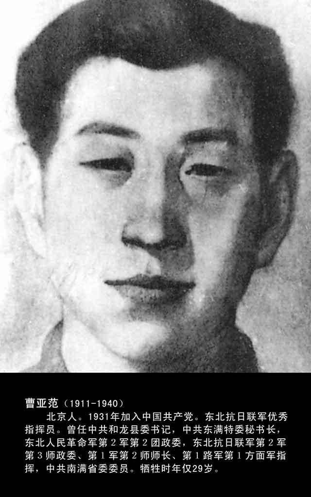 曹亚范(抗联一路军第一方面军总指挥)
