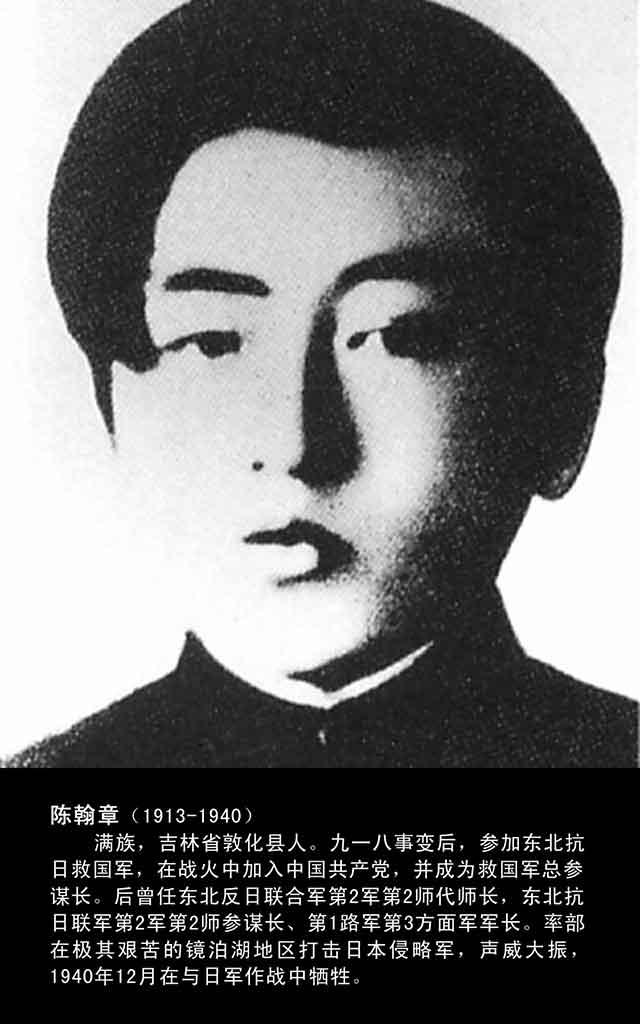 陈翰章(抗联一路军第三方面军指挥)