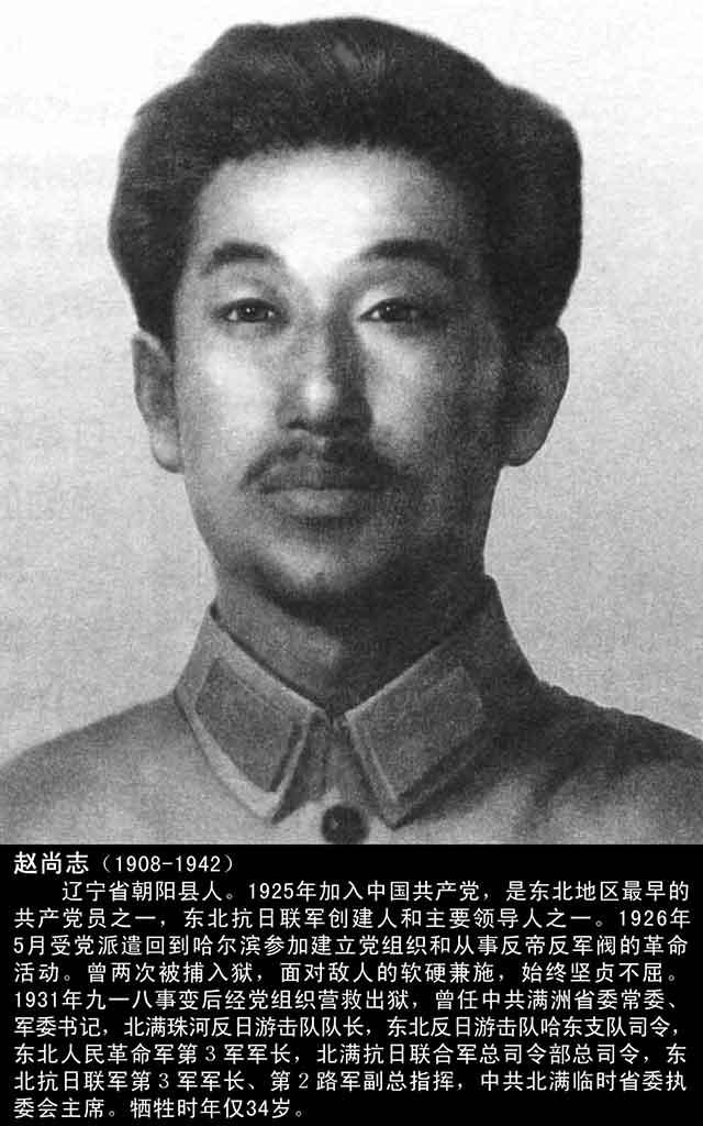 12赵尚志(抗联三军军长,二路军副总指挥)
