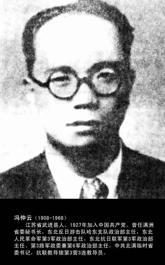 冯仲云(抗联三路军政委)