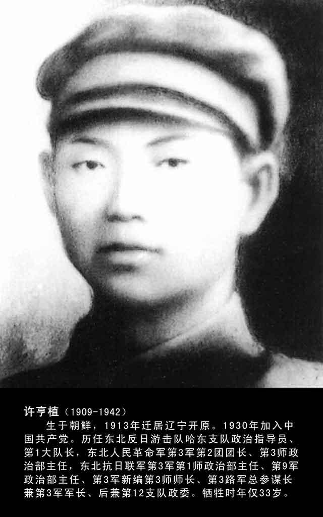 许亨植(抗联三路军总参谋长)