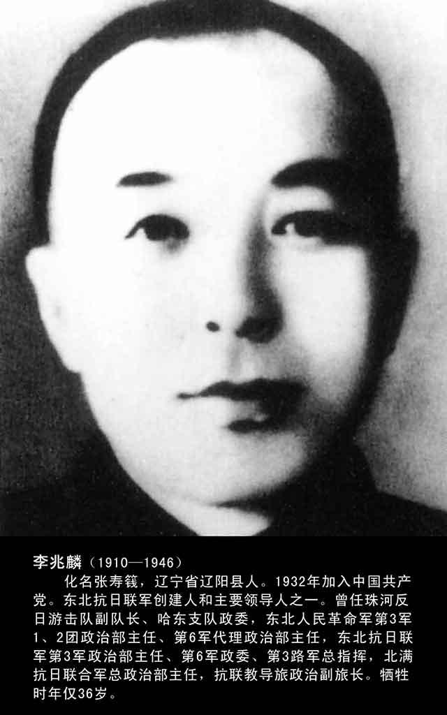 李兆麟(抗联三路军总指挥)