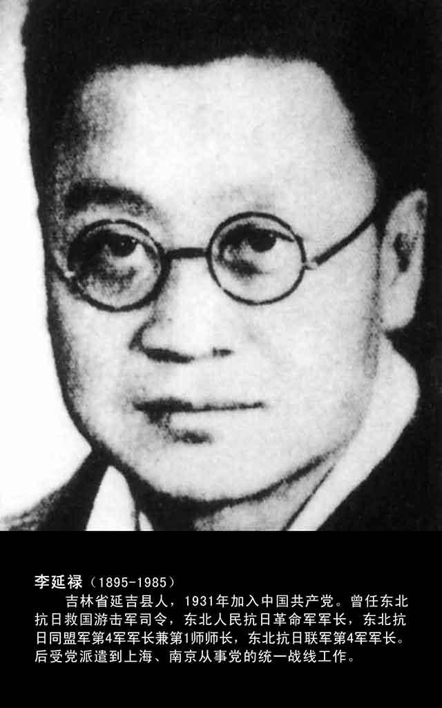 李延禄(抗联四军军长)