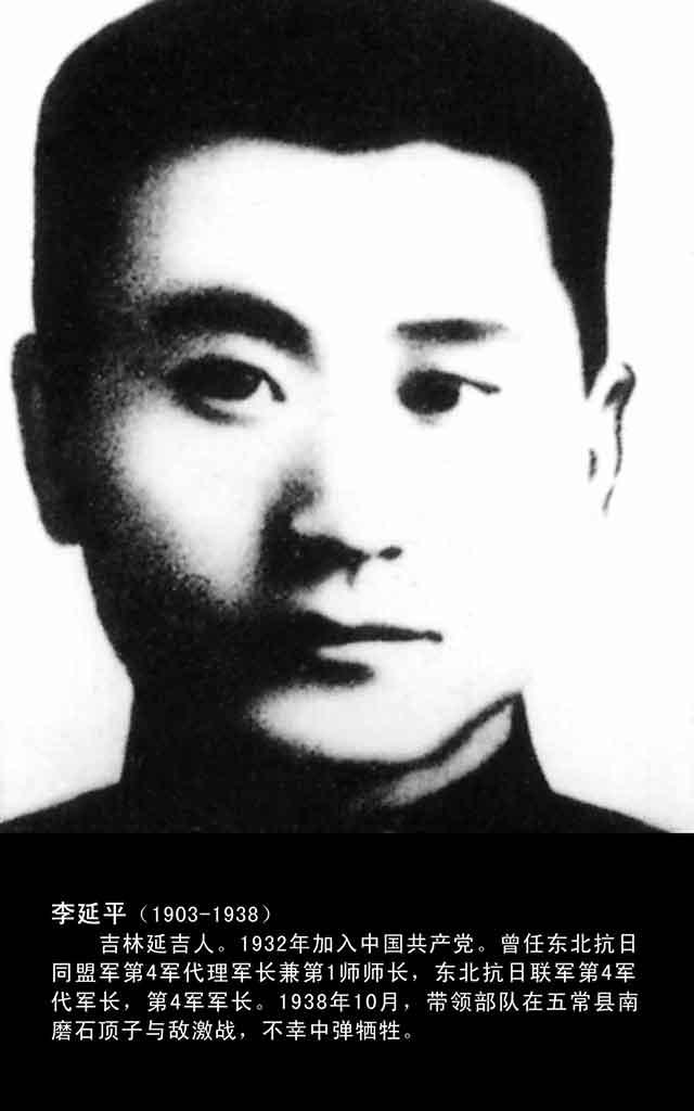 李延平(抗联四军军长)
