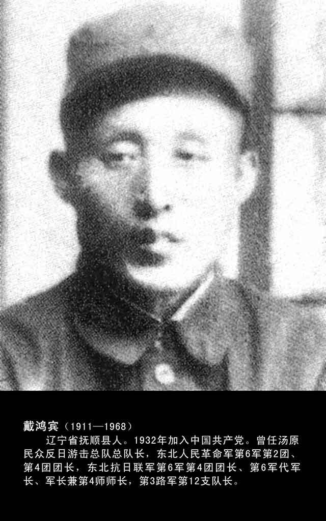 戴鸿宾(抗联六军军长、抗联三路军十二支队长)