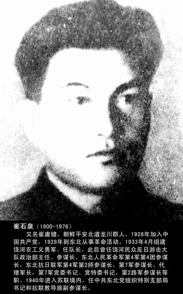 崔石泉(抗联七军参谋长、抗联二路军参谋长)