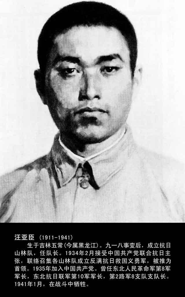 汪雅臣(抗联十军军长)